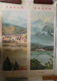 文革  2开 宣传画    革命圣地   2幅   画家擅长于装饰画,西洋画味较浓。