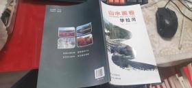 山水画卷毕拉河   摄影画集  16开本   包快递费