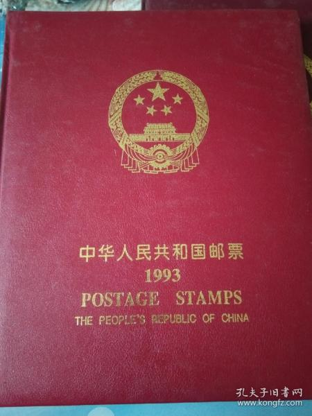 北方邮票空册1993年