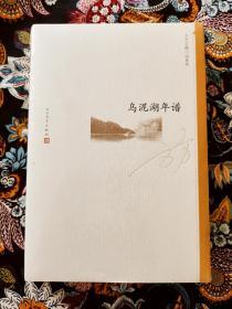 【签名】方方长篇小说系列:乌泥湖年谱,武昌城,中北路空无一人,在我的开始是我的结束