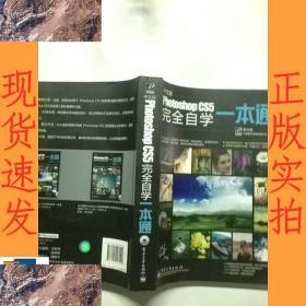 【!现货】Photoshop CS5完全自学一本通(中文版)李万军