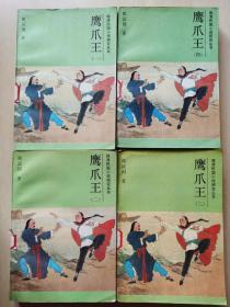 鹰爪王(全4册)-晚清民国小说研究丛书
