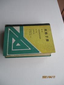 机修手册(修订第一版)第三篇:金属切削机床的修理(中册)精装如图45号