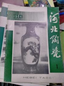 河北陶瓷1984年1-3期··3本合售