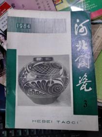 河北陶瓷1984年第 3 期
