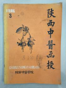 陕西中医函授——第三期1986年6月25日出版