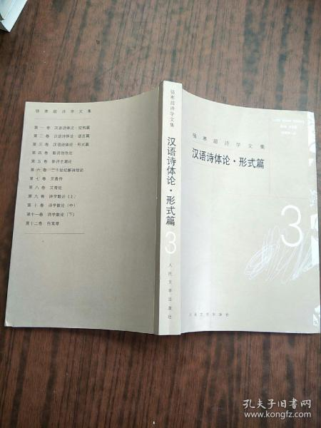骆寒超诗学文集—《汉语诗体论.形式篇》第三册    原版内页干净