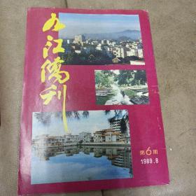 《九江侨刊》1989.8(第6期)