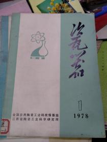 江西陶研所出版期刊·瓷器·1978年第1.2.4期 3 本合售