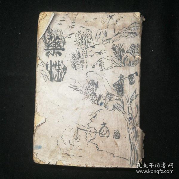 药性大辞典(广益书局,民国二十二年三版。)