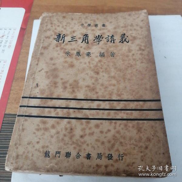 (中学丛书)新三角学讲义+新三角学讲义精解(两本合售)均为1948年印