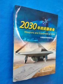 2030年的武器装备