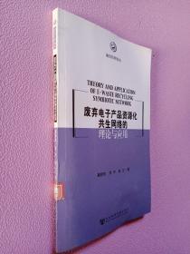 前沿管理论丛:废弃电子产品资源化共生网络的理论与应用