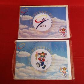 特贺卡:中华人民共和国第九届运动会会徽和吉祥物贺卡一套两枚(塑封未使用)