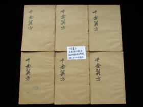中医古籍古书老医书 千金翼方 全套6册30卷全