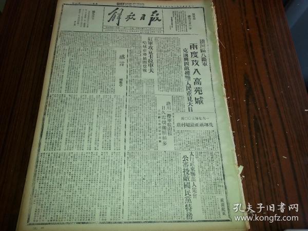 民国32年8月16日《解放日报》清河区八路军两度攻入高苑城克博兴四敌据点;1954年影印版