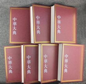 中华大典 : 历史地理典 : 政区分典