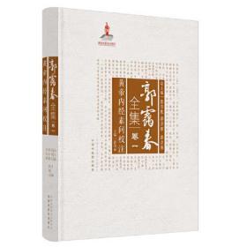 黄帝内经素问校注·郭霭春全集