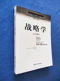 国防大学国家重点学科理论著作:战略学 (2017年修订)