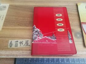 文革笔记本---革命日记