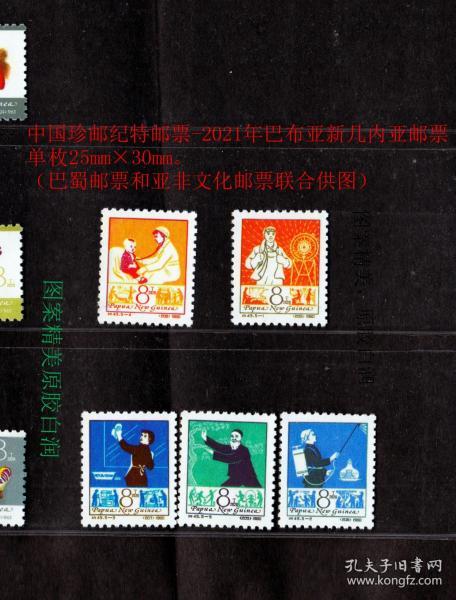 特43爱国卫生运动邮票2020年巴布亚新几内亚邮票单25mm×30mm