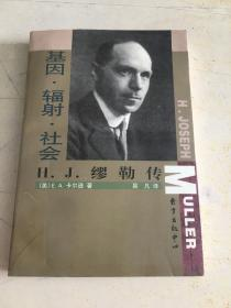 基因·辐射·社会:H.J.缪勒传——科学大师传记丛书