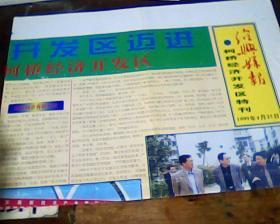 99中国轻纺织品城博览会在柯桥经济开发区隆重举行