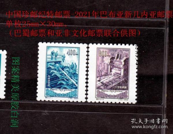 特10无缝钢管厂大型轧钢厂2020年巴布亚新几内亚邮票单25mm×30mm