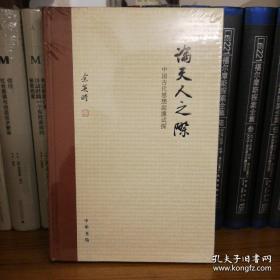 论天人之际:中国古代思想起源试探(全新正版)余英时名作