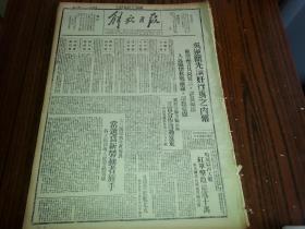 民国32年8月20日《解放日报》悼黄华同志;本市各区运输队陆续出发运盐边区系统驮盐队成立;1954年影印版