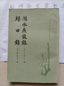 唐宋史料笔记丛刊--渑水燕谈录 归田录 (繁体竖版) 1981年 一版一印