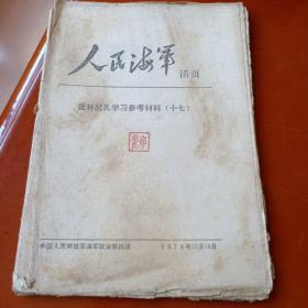 人民海军  活页1974年7、11、17+1969年增刊