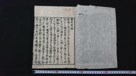 和刻本《南木武经》5册全,古代兵法书,有阵法插图等,宽政12年出版。