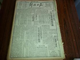民国32年8月22日《解放日报》三边各盐池再打新盐八万驮定盐两县进行打盐紧急动员;易县八路军十六人击退敌七百;1954年影印版