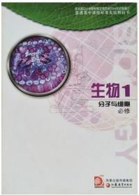 苏教版高中生物课本必修一1分子与细胞教材课本教科书