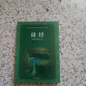 中国古典名著译注丛书:诗经