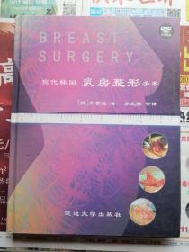 现代韩国乳房整形手术    正版现货