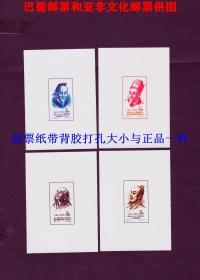 纪33M 中国古代科学家小型张邮票纸带背胶打孔面值有斜杠大小一样