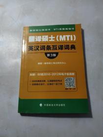 翻译硕士(MTI)英汉词条互译词典(第3版)/翻译硕士黄皮书   有笔记划线