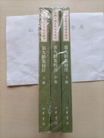 中国古典文学基本丛书:张九龄集校注(全三册)张九龄集校注