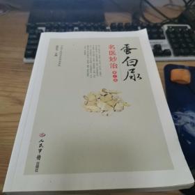 蛋白尿名医妙治(第二版)