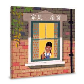 家是一扇窗