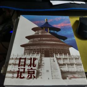 北京日记(1949-2019)