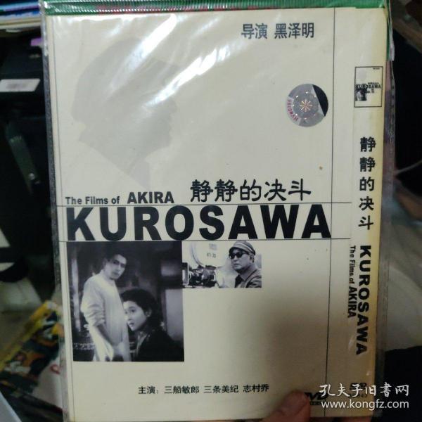 静静的决斗DVD
