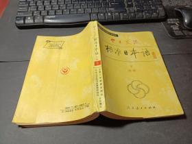 中日交流标准日本语(初级  下)   无字迹