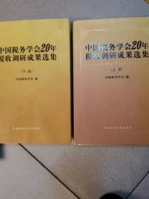 中国税务学会20年税收调研成果选集