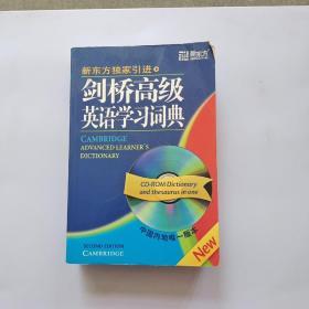 剑桥高级英语学习词典