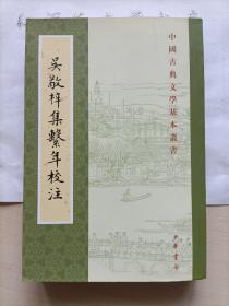 中国古典文学基本丛书:吴敬梓集系年校注(2011一版一印)