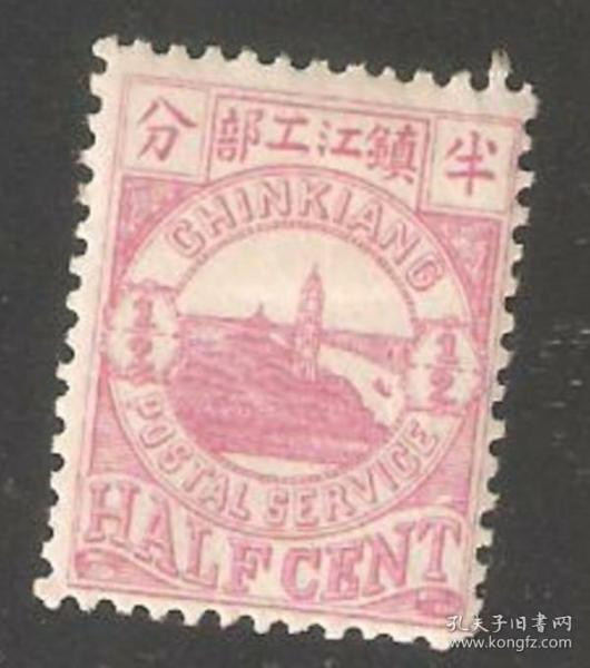 【北极光】大清-镇江工部-半分-移位筋票-新邮票-实物扫描