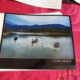 中国黄冈风情大别山全国摄影大展参赛入选作品原照片《天堂湖上渔家人》